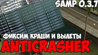 getlinkyoutube.com-AntiCrasher на Samp 0.3.7 - Фиксим краши