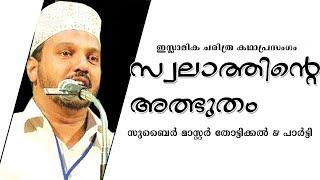 സ്വലാത്തിൻറെ അത്ഭുതം ... | Islamic Kathaprasangam Malayalam | Zubair Master Thottikkal