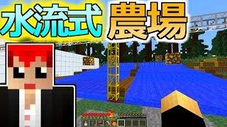 getlinkyoutube.com-【マインクラフト】水流で集めてパイプで運ぶ農場!!【豆腐Craft実況2】15