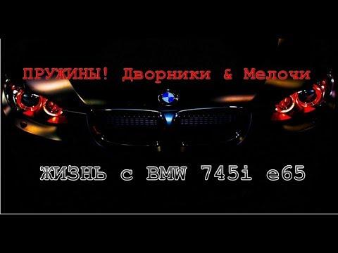 BMW 745i ... ПРУЖИНЫ! Дворники & Мелочи
