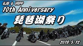 GJB & VRPP 10th Anniversary 琵琶湖祭り2018