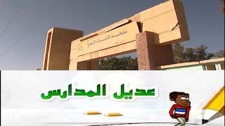 getlinkyoutube.com-معهد الافاق الاوسع - عديل المدارس - قناة النيل الازرق
