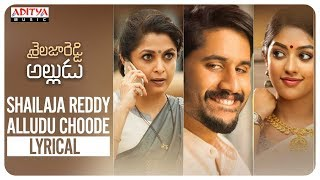 Shailaja Reddy Alludu Choode Lyrical || Shailaja Reddy Alludu Songs || Naga Chaitanya, Anu Emmanuel