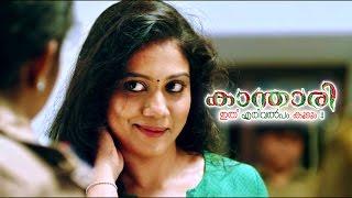 getlinkyoutube.com-Super Hit Malayalam Movie | Kanthari | Movie Clip