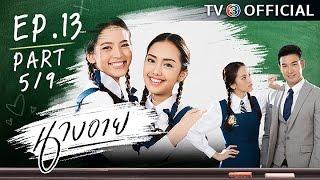 getlinkyoutube.com-นางอาย NangEye EP.13 ตอนที่ 5/9 | 02-12-59 | TV3 Official