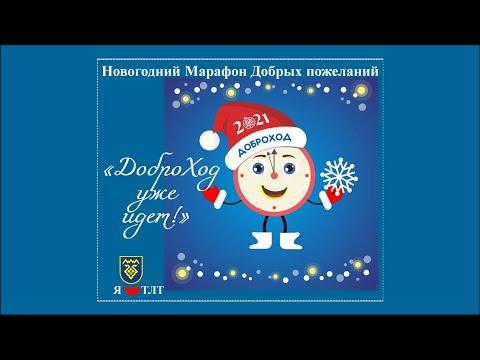 Новогодний Марафон Добрых пожеланий «ДоброХод уже идет!»