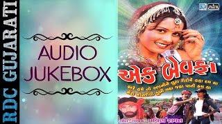 getlinkyoutube.com-એક બેવફા | Ek Bewafa | Audio Jukebox | Pravin Ravat | Gujarati Sad Song Collection