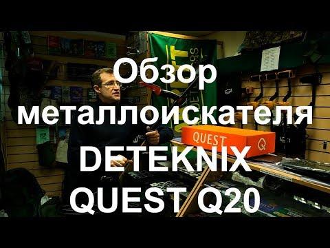 Металлоискатель Deteknix Quest Q20