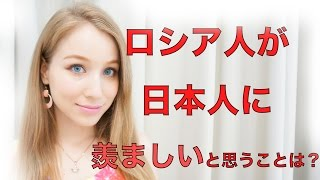 getlinkyoutube.com-ロシア人が日本人に羨ましいと思うことは何ですか?あしやの意見☆