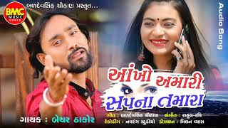 બેચર ઠાકોર ન્યુ સોંગ | Gujarati Sad Song 2019 | Aankho Amari Sapna Tamara |Bmc Music World
