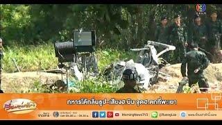 getlinkyoutube.com-เรื่องเล่าเช้านี้ ทหารได้กลิ่นธูป-เสียงฮ.บิน จุดฮ.ตกที่พะเยา (21 พ.ย.57)