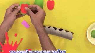 getlinkyoutube.com-สอนศิลป์ตอนที่51 หนอนแกนกระดาษทิชชู