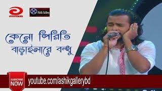 Keno Piriti Barailare Bondhu I কেনো পিরিতি বাড়াইলারে বন্ধু I Ashik I Bangla Folk Song