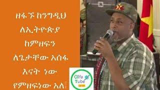 Ethiopia: ዘፋኙ ለጌታቸው አሰፋ እናት እንጂ ለኢትዮጵያ አልዘፍንም አለ! Solomon Tekalign: Alfa Tube