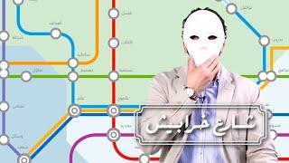 حقيقة الشاب المنتحر #مترو   الحلقة ٧/١
