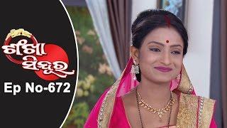 Sankha Sindura Ep 672 -16th March 2017