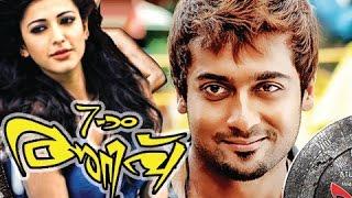 getlinkyoutube.com-Malayalam Full Movie 2013 Ezham Arivu | Malayalam Full Movie 2015 New Releases