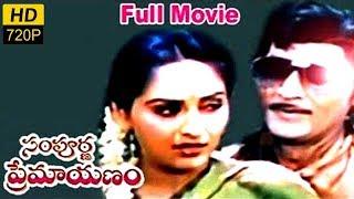 getlinkyoutube.com-Sampoorna Premayanam Telugu Full Length Movie || Shoban Babu, Jayaprada