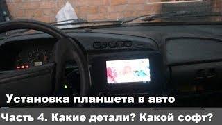 getlinkyoutube.com-Подключаем планшет к авто с помощью arduino.