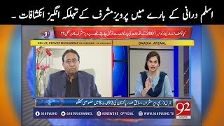 92 at 8 | Exclusive Interview With Pervez Musharraf |Saadia Afzaal |4 June 2018 | 92NewsHD