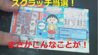 getlinkyoutube.com-【驚愕】スクラッチ宝くじを1万円分買った結果!!!