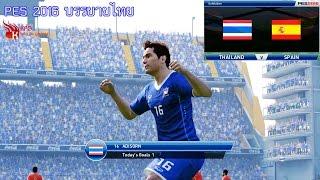 PES 2016 บรรยายไทย (ทีมชาติไทย VS ทีมชาติสเปน)