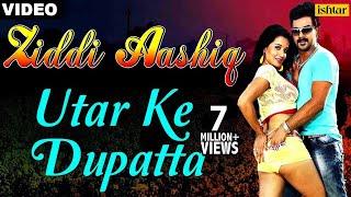 Bhojpuri का सबसे ज्यादा बजने वाला गाना - Utar Ke Dupatta | Ziddi Aashiq | Pawan Singh | Monalisa