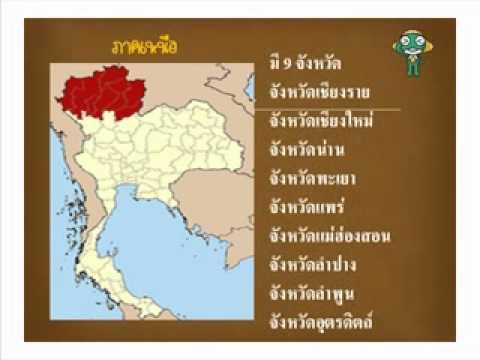 แผนที่ประเทศไทย(สื่อการสอน)
