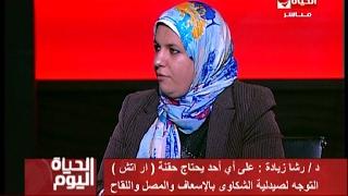"getlinkyoutube.com-الحياة اليوم - د/ رشا زيادة : كيف تعرف حقنة "" آر إتش "" المغشوشة من السليمة ؟؟"