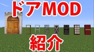 【Minecraft】ドアMOD紹介!