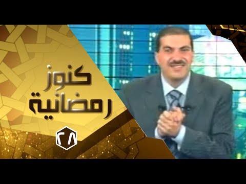 برنامج كنوز رمضانية - كيف تثبت بعد رمضان - الحلقة 28