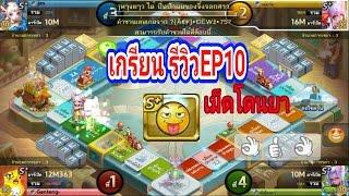 getlinkyoutube.com-Line-เกมเศรษฐี เกรียน รีวิวEP10&รีวิวการ์ดใหม่[ทอยอย่างงี้เอาไป10คะแนน]