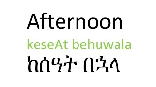 getlinkyoutube.com-Time of day in Amharic