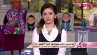 getlinkyoutube.com-ست الحسن: هل الست و الراجل بيتغيروا بعد الجواز ؟ و بيتغيروا للأحسن و لا لأ ؟ ج2