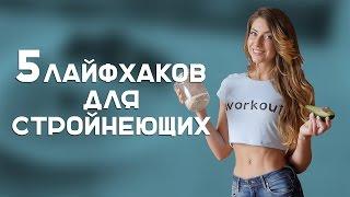 Как похудеть? 5 лайфхаков для стройнеющих