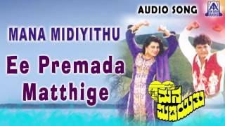 Mana Midiyithu |