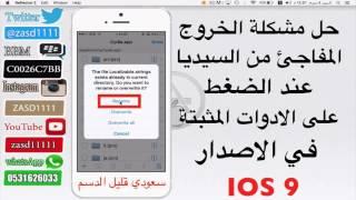 getlinkyoutube.com-حل مشكلة الخروج المفاجئ من السيديا عند الضغط على الادوات المثبتة في الاصدار IOS 9