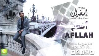 من روائع الأغنية الأمازيغية Imghrane - afllah (EXCLUSIVE) | إمغران - أفلاح