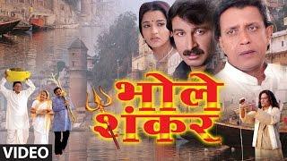 BHOLE SHANKAR - [ Full Length Bhojpuri Video Songs Jukebox ]Feat.Manoj Tiwari & Monalisa