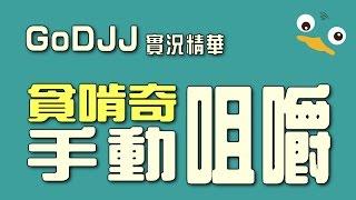 getlinkyoutube.com-GoDJJ精華│手動咀嚼