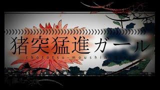 getlinkyoutube.com-Headlong Girl - rerulili feat.miku&gumi / 猪突猛進ガール - れるりりfeat.初音ミク&GUMI
