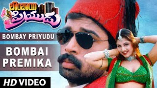 getlinkyoutube.com-Bombai Premika Full Video Song || Bombay Priyudu || D. Chakravarthy, Rambha || Telugu Songs