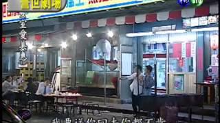 getlinkyoutube.com-台灣靈異事件-八家將(上)