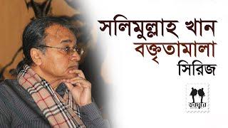 getlinkyoutube.com-Salimullah Khan boktitamala 1