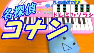 getlinkyoutube.com-1本指ピアノ【名探偵コナン メインテーマ】簡単ドレミ楽譜 超初心者向け