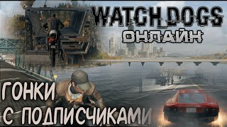 getlinkyoutube.com-Watch Dogs Online | Гонки без колёс
