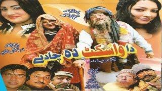 Pashto Comedy Drama Movie - Da Wasqit Da Cha De - Ismail Shahid,Khursheed Jahan - Mazahiya Film