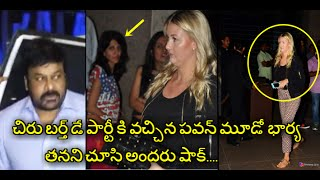 getlinkyoutube.com-Pawan Kalyan Wife Anna Lezhneva At Chiranjeevi Birthday Event/Party || Celebrities At Chiru BirthDay
