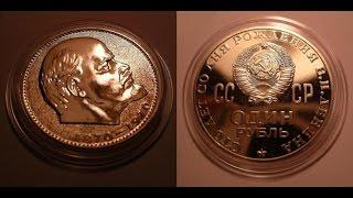 getlinkyoutube.com-Самые дорогие монеты СССР