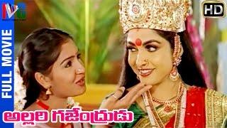 getlinkyoutube.com-Allari Gajendrudu Telugu Full Movie | Ramya Krishna | Vinod Kumar | Deva | Indian Video Guru